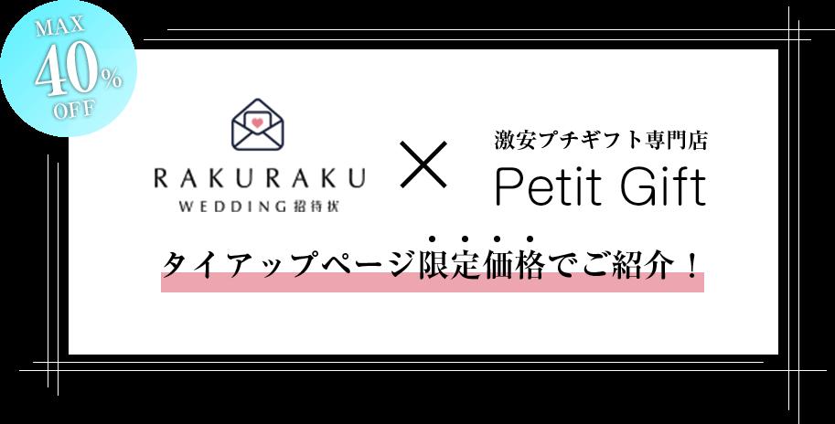 RAKURAKU WEDDING招待状、激安プチギフト専門店Petit Gift タイアップ限定価格でご紹介!